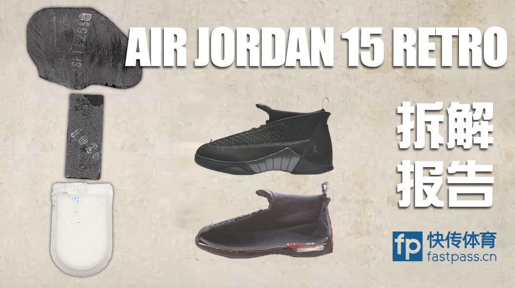 Air Jordan XV – Deconstrcution – 1