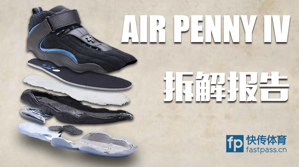 Nike Air Penny 4 Retro Deconstructed 1