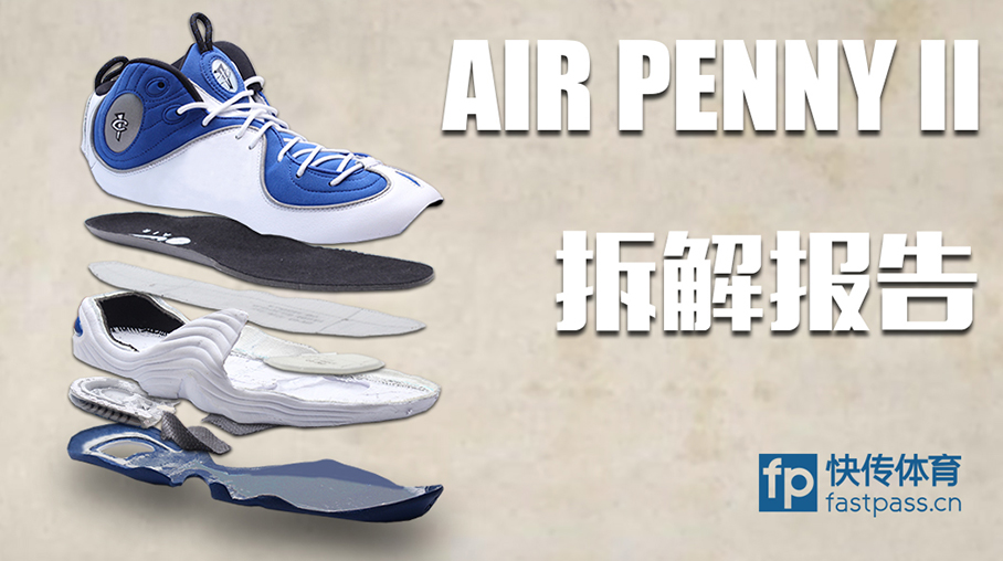 Nike Air Penny 2 Retro Deconstructed 1