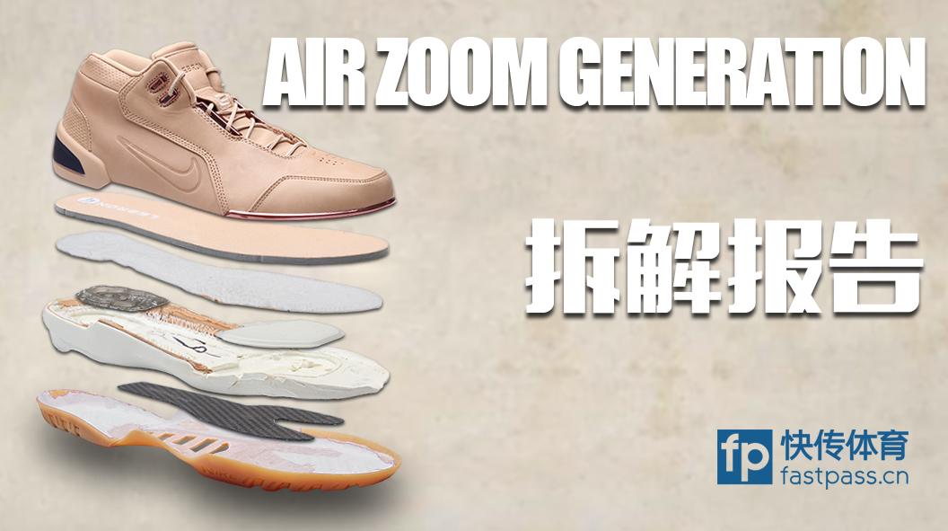 Nike Zoom Generation Retro Deconstructed 15
