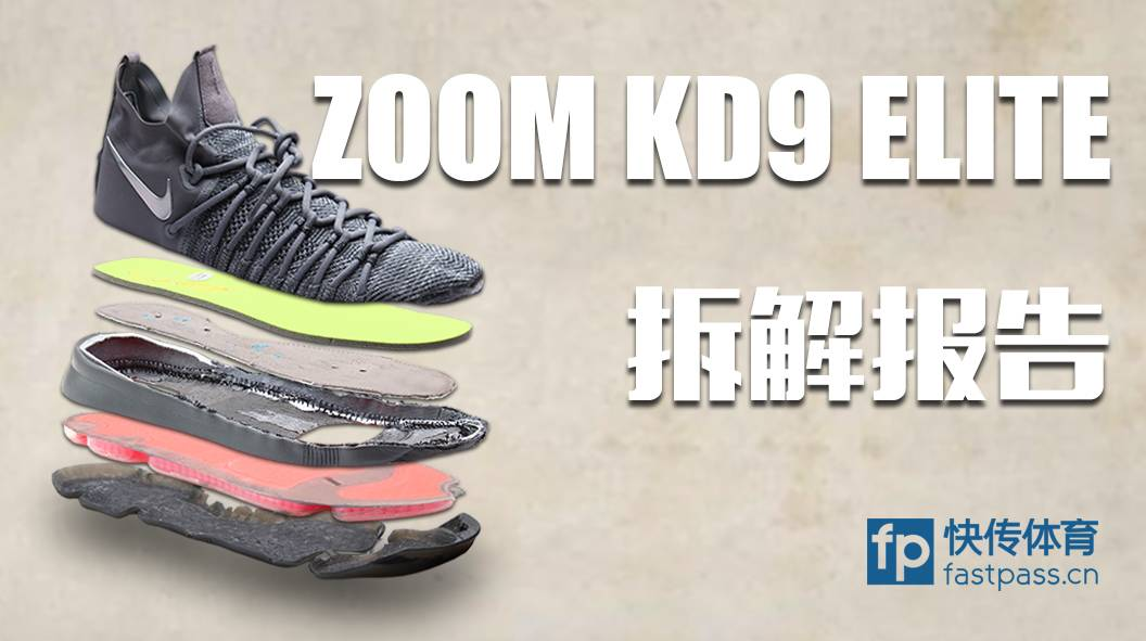 nike zoom kd 9 elite deconstructed 6