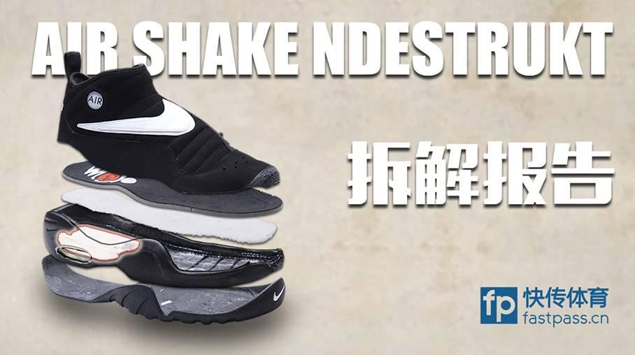 Nike-Air-Shake-Ndestrukt-Retro-Deconstructed-1