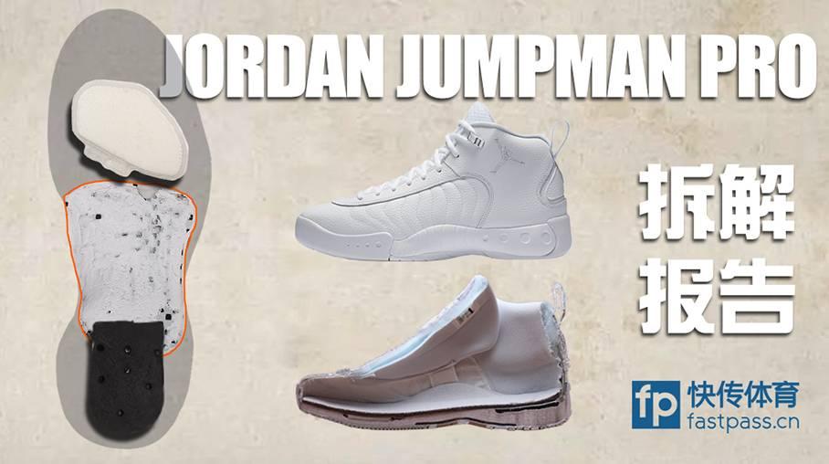 jordan jumpman pro deconstructed 1