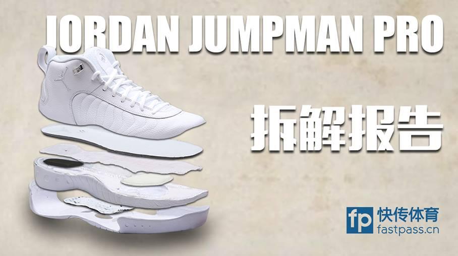 jordan jumpman pro deconstructed 2