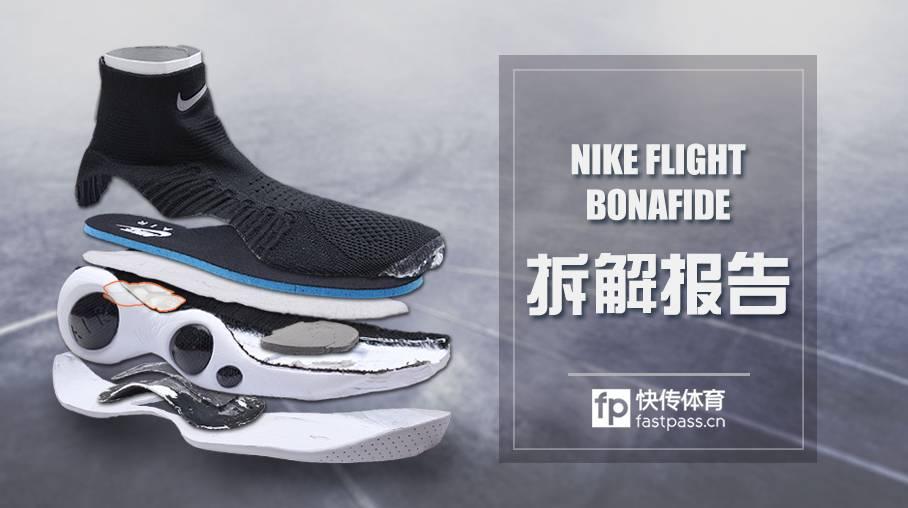The Nike Flight Bonafide Deconstructed