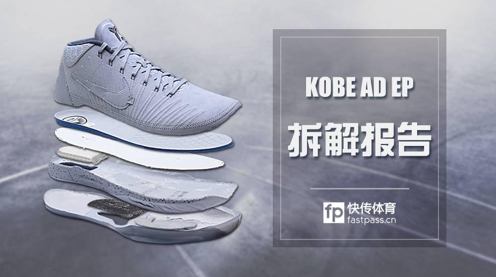 nike kobe ad deconstructed 10