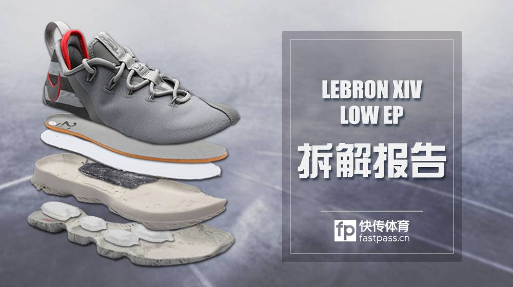 nike lebron 14 low deconstructed 1