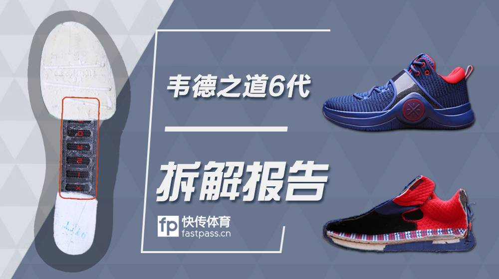 li-ning way of wade 6 deconstructed 28