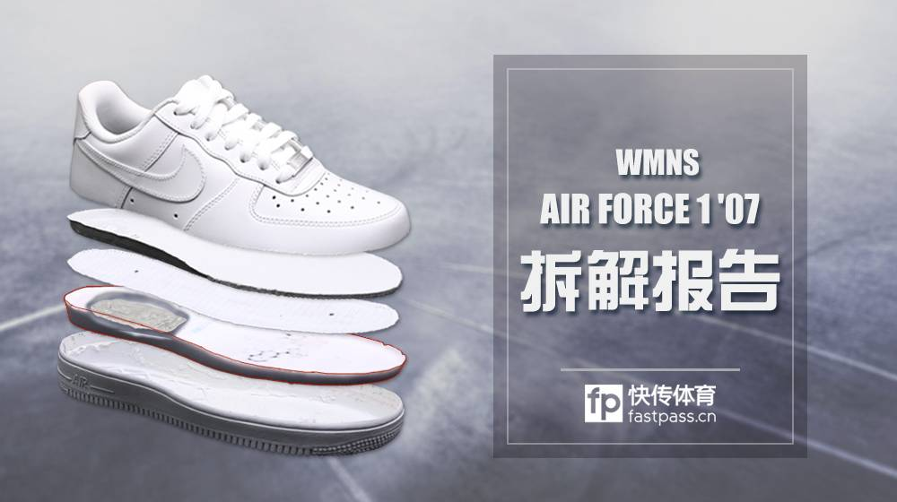 The Nike Air Force 1 Deconstructed - Where's the