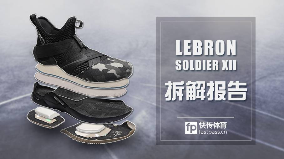 lebron-soldier-12-decon-1