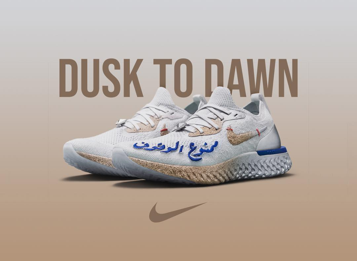 Nike Epic React Dusk To Dawn To Release in Limited Quantities 2