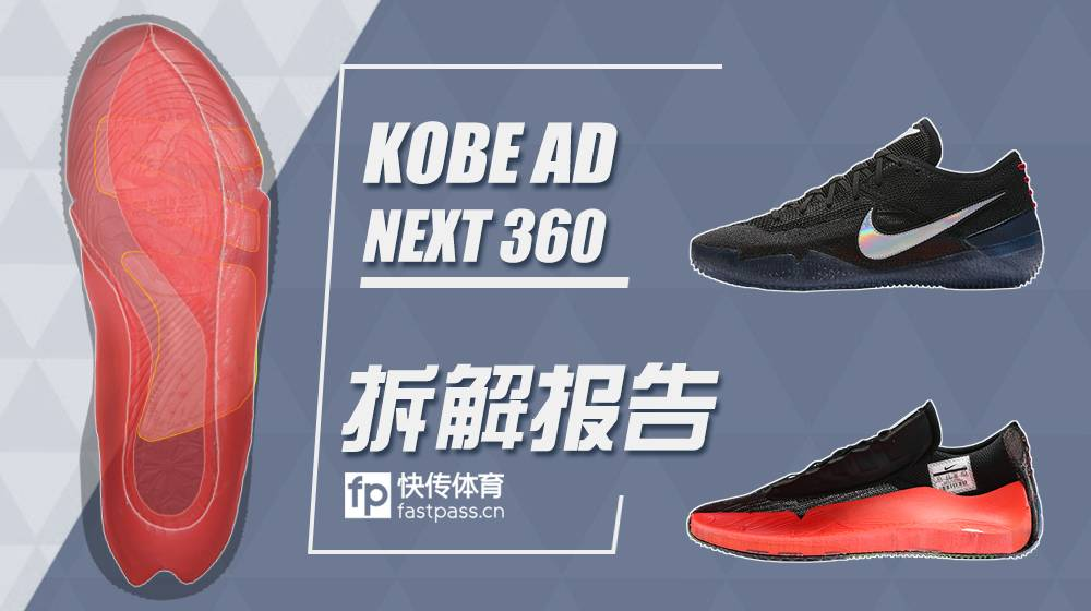 The Nike Kobe NXT 360 Deconstructed