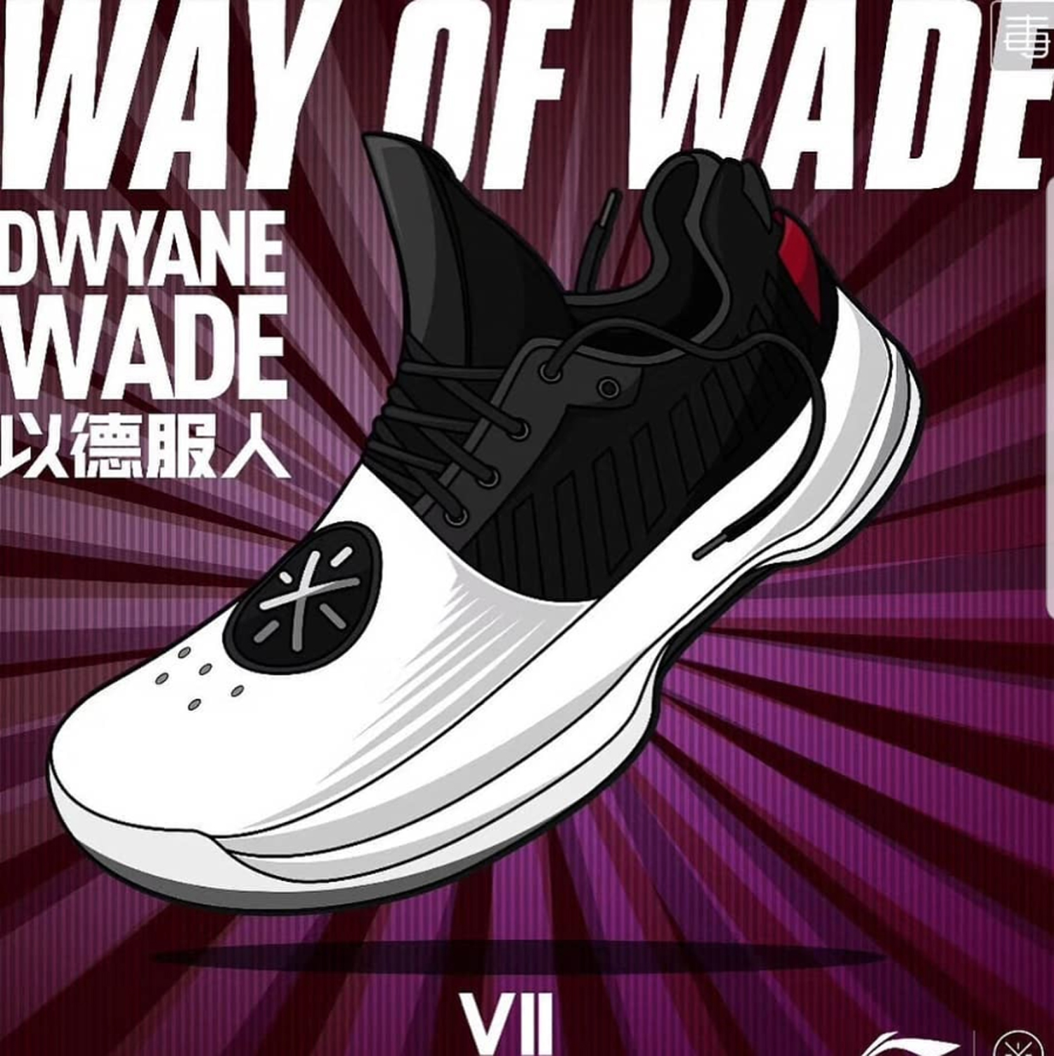 Li-Ning-Way-of-Wade-7-1